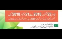 Naya Pakistan Housing Program
